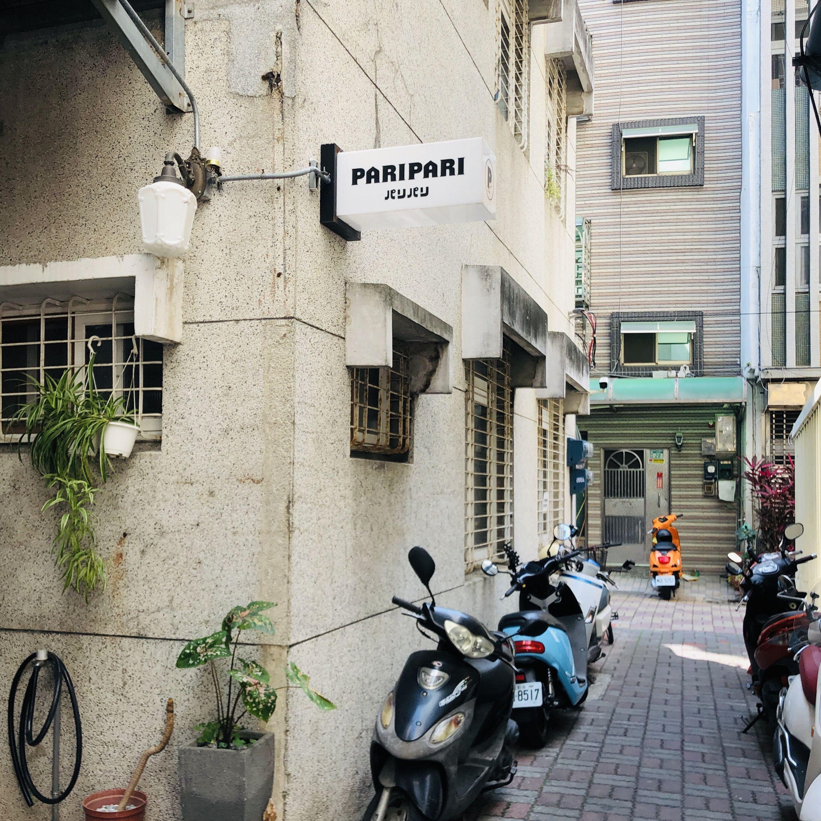 台湾カフェ・台湾グルメ・台湾旅行・PARIPARI・お洒落カフェ・隠れ家カフェ・台南